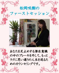 松岡咲樹のファーストセッション